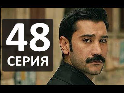 Однажды в Чукурова 48 серия С РУССКОЙ ОЗВУЧКОЙ анонс и дата выхода