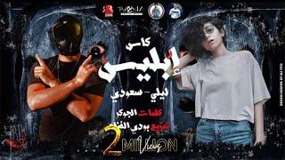مهرجان  كاس ابليس  سعودي 💀 وليللي كريا/ Mahrgan kas ablis saudi F.T Lilly crea