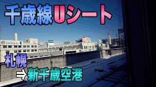 【鉄道】JR北海道 千歳線 札幌ー新千歳空港(Uシート) ほぼノーカット / 雪景色がとても綺麗!