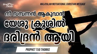 He became poor on the cross in order to make you rich  | Prophet Tijo Thomas
