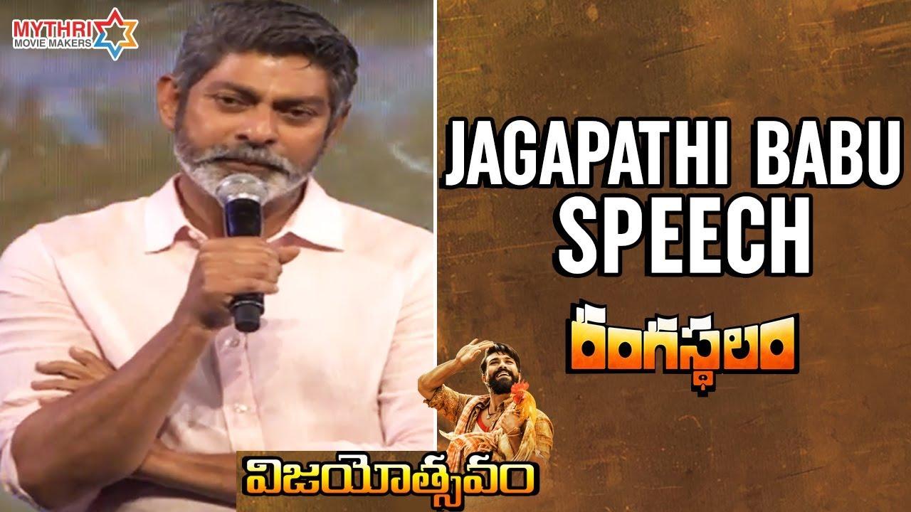 Jagapathi Babu Speech | Rangasthalam Vijayotsavam Event | Pawan Kalyan | Ram Charan | Samantha | DSP