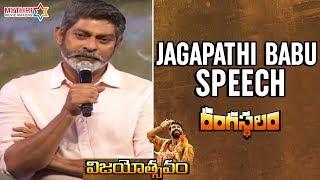 Jagapathi Babu Speech | Rangasthalam Vijayotsav...
