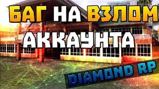 Как восстановить аккаунт на Diamond RP ?(Сайт : http://diamondrp.ru/ ..., 2016-02-29T13:25:34.000Z)