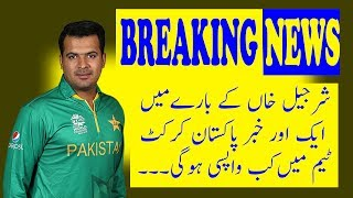 Breaking: Sharjeel Khan Come Back To Pakistan Cricket Team