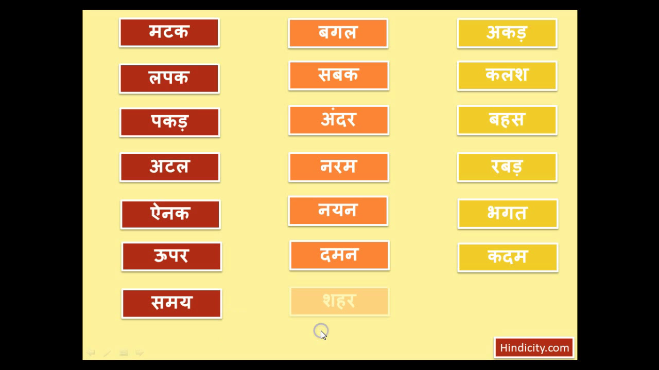Hindi 3 Letter Words