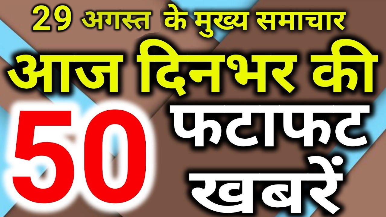 Today Breaking News ! आज 29 सितंबर 2020 के मुख्य समाचार बड़ी खबरें, Modi, #SBI Bihar Nitish, Vaccine