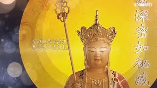 Diệt Định nghiệp chân ngôn,Thần Chú Địa Tạng Vương Bồ Tát, Hoa Ngữ, 摩诃萨 地藏王菩萨超度心咒