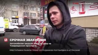В Санкт-Петербурге эвакуировали два подъезда жилого дома