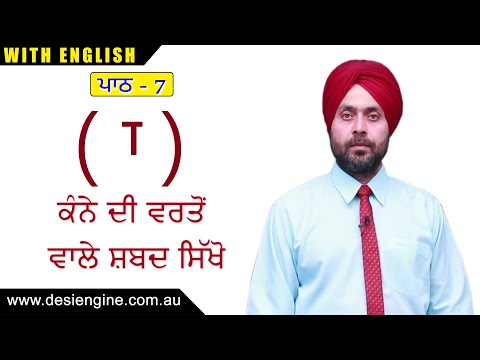 ਪਾਠ - 7 ਕੰ ਨੇ ਦੀ ਵਰਤੋਂ ਵਾਲੇ ਸ਼ਬਦ ਸਿੱਖੋ | Learn the words using  Kanna | Desi Engine