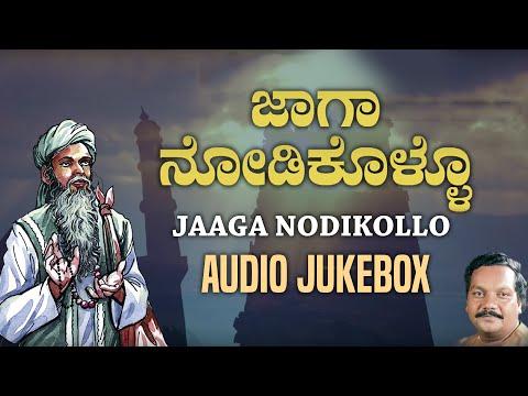 Jaaga Nodikollo Jukebox || Sadashiv Patil || Kannada Songs || T-Series Kannada