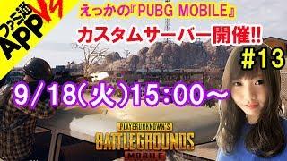 【PUBG MOBILE#13】誰でも参加OK!カスタムサーバーでドン勝を目指せ!