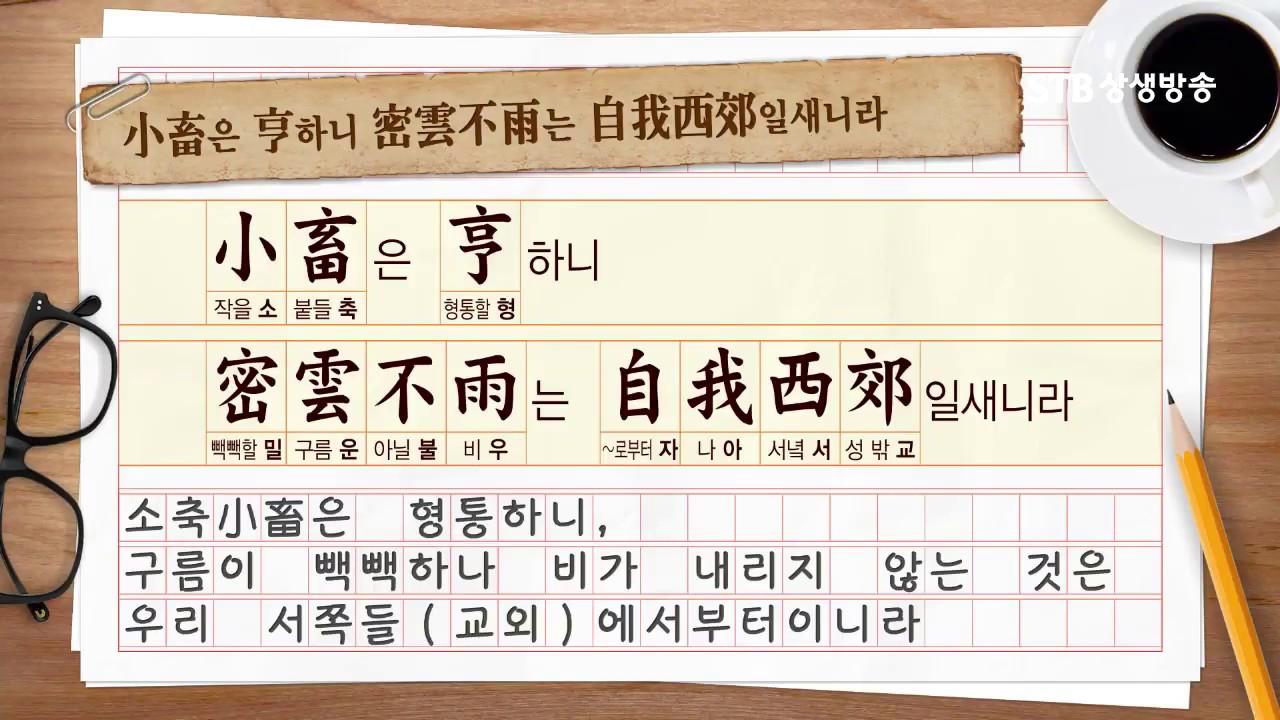 소통의 인문학 주역 23강 풍천소축괘風天小畜卦① - YouTube