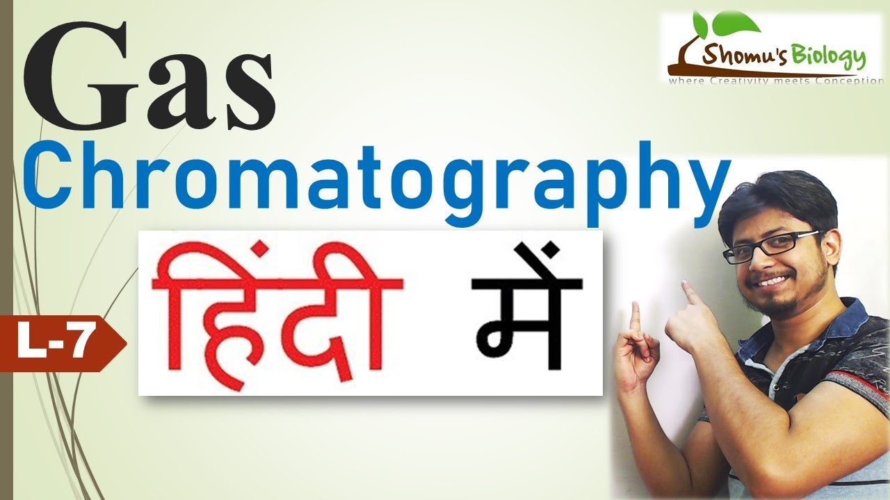 Gas chromatography in Hindi | principle, procedure and applications