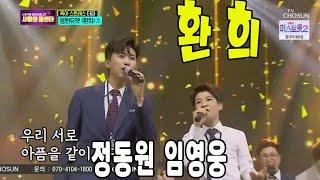 환희 / 미스터트롯 정동원 & 임영웅 / 사랑의 콜센타 13회