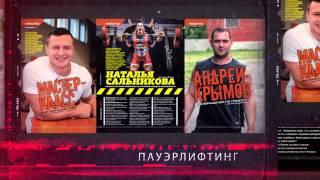 Анонс журнала ЖЕЛЕЗНЫЙ МИР №1/2014