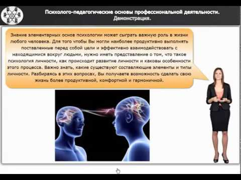 Психолого педагогические основы профессиональной деятельности