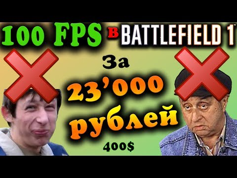 Игровой читерный ПК за 23000 - Сборка и колхоз охлаждени�