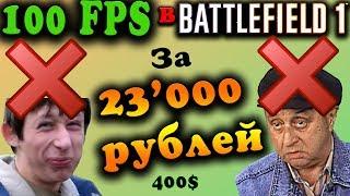 Игровой читерный ПК за 23000 - Сборка и колхоз охлаждения