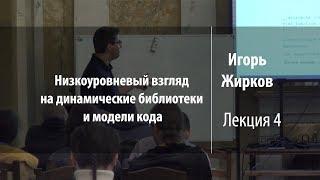 Лекция 4   Низкоуровневый взгляд на динамические библиотеки и модели кода   Игорь Жирков   Лекториум