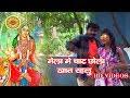 2017 का सबसे सुपर हिट गाना !Mela Me Chat Chhola Khat Rahlu !समरेश सागर  लालसा राज !