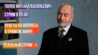 Михаил Васильевич Попов в прямом эфире будет отвечать на ваши вопросы