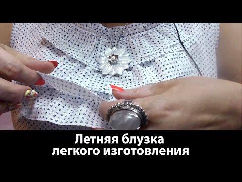 Модель летней блузки с легкой технологией пошива Необработанные края срезов блузки и оборок