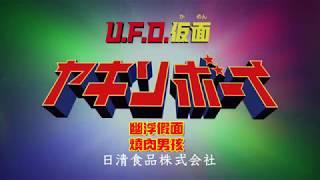 幽浮哥你還來啊! 日清幽浮炒麵「超特濃!燒肉男孩第二集」 中川大志、藤...