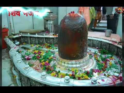 न्यू शिव भजन 2018 ॥ New Shiv Bhajan 2018 ॥ महाकाल भजन ॥ महाशिवरात्रि महोत्सव भजन 2018॥ Mahashivratri