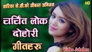 सारिका के.सी.को अभिनय मा यस वर्ष कै चर्चित  लोक दोहोरि भिडीयोहरु || sarika Kc New Nepali LOk Dohori