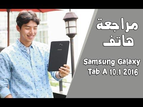 مراجعة هاتف - Samsung Galaxy Tab A 10.1 2016