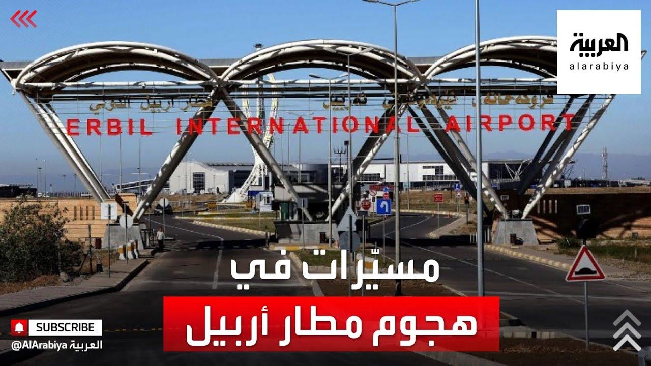 هجوم مطار أربيل استخدام فيه طائرة مسيرة مفخخة  - نشر قبل 2 ساعة
