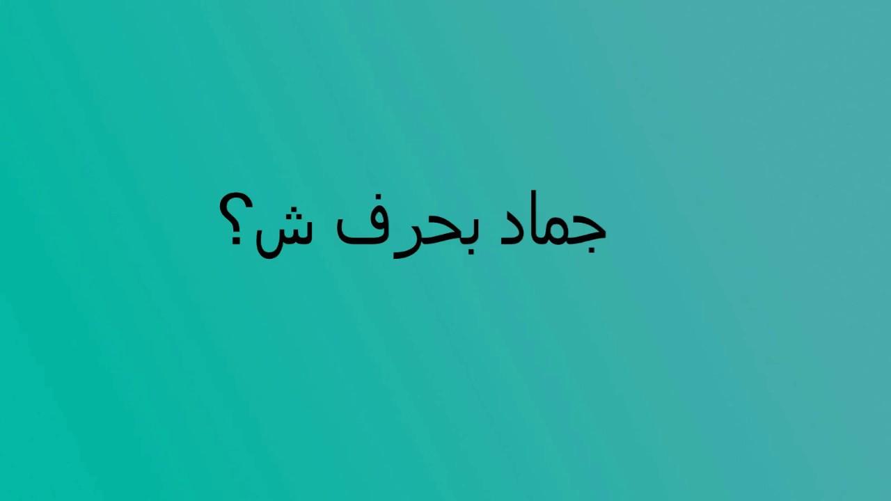 جماد بحرف ش Youtube