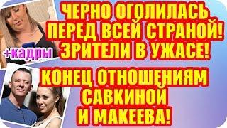 Дом 2 Свежие Новости ♡ 8 октября 2019. Эфир (14.10.2019).