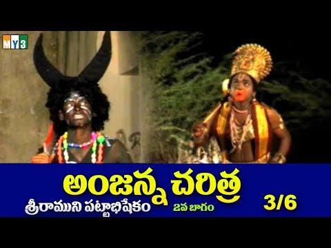 శ్రీరాముని-పట్టాభిషేకం-అన్నజన్న-జీవిత-చరిత్ర---sriramuni-pattabhishekam-anjanna-mokkulu---3---3/6