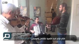 مصر العربية | افتتاح مؤتمر الحرف الشعبية  بالصلصال والموسيقى