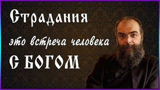 ✞ Страдания в мире и любовь Божия - Архимандрит Андрей (Конанос)