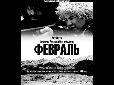 История о двух братьях чеченцев. Фильм основан на реальных событиях.