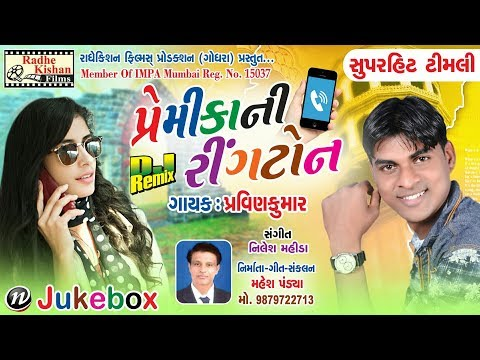 Premika Ni Ringtone Song - Latest New Gujarati Hit's Song || Radhe Kishan Films Production