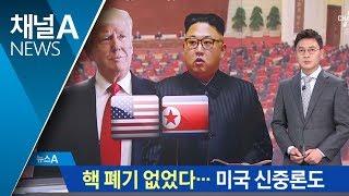 """트럼프 """"환영""""…WP """"핵 폐기는 없었다"""" 신중론"""