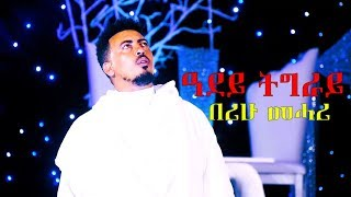 berihu-mehari-tigray-adey-new-tigrigna-music-2018-official-audio