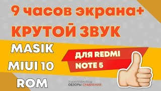 MIUI 10 - Masik (кастомная прошивка ) обзор на примере redmi note 5
