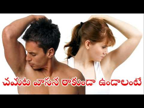 Control Bad Body Odor/Smell Naturally at Home in Telugu