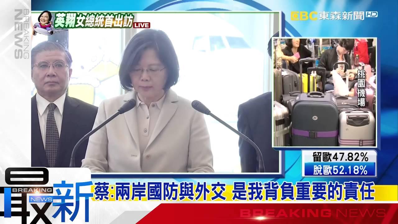 最新》總統蔡英文上任首度出訪 啟動「踏實外交」 - YouTube