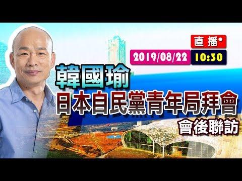 【現場直擊】韓國瑜 日本自民黨青年局拜會 會後聯訪#中視新聞LIVE直播