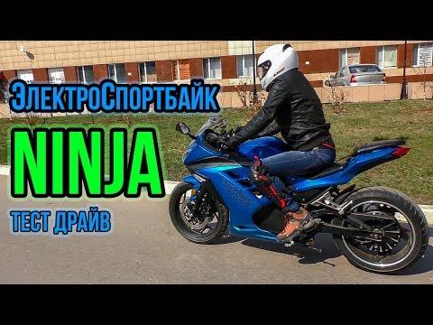 Электромотоцикл Ниндзя видео обзор, тест драйв