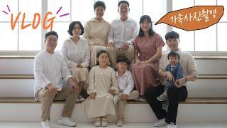 부모님 리마인드웨딩 촬영하고 가족사진 찍었어요 | 가족…