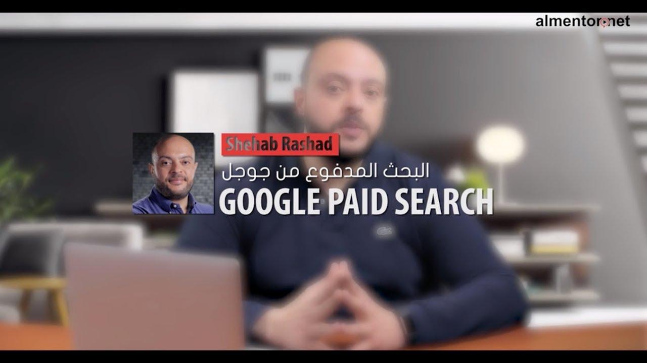 كورس البحث المدفوع من جوجل - Google Paid Search