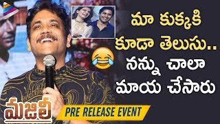 Nagarjuna Reveals FUNNY FACTS about Naga Chaitanya and Samantha | Majili Movie Pre Release Event