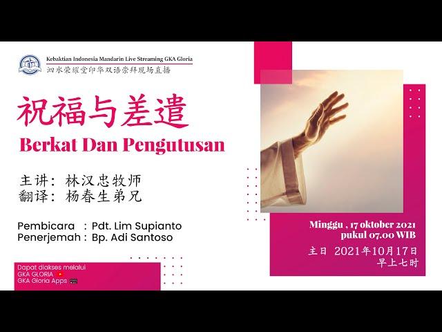 KU Live Streaming – BERKAT DAN PENGUTUSAN – Pdt. Lim Supianto - Bp. Adi Santoso