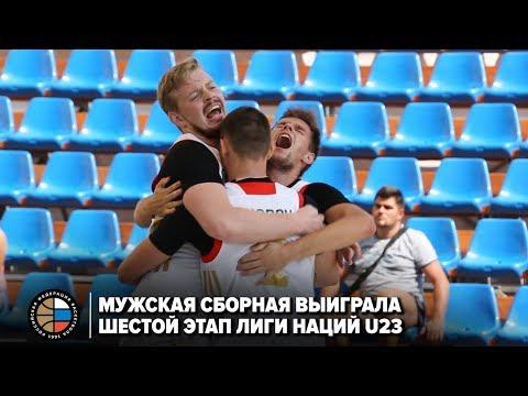 Мужская сборная выиграла шестой этап Лиги наций U23